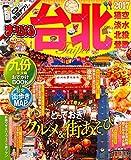まっぷる 台北 '17 (まっぷるマガジン)