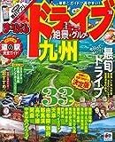 まっぷる ドライブ 九州 絶景&グルメ '16 (国内 | ドライブ ガイドブック | マップルマガジン)