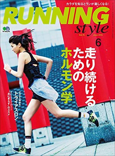 Running Style(ランニング・スタイル) 2015年6月号 Vol.75[雑誌] Running Styleシリーズ