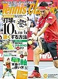 テニスクラシックBreak 2016年 12 月号 [雑誌]