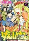 げんしけん 第13巻 2012年12月21日発売