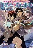 ダブルクロス The 3rd Edition ルール&データブック  リンケージマインド (ゲーム関係単行本)(矢野 俊策/F.E.A.R.)
