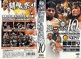 新日本プロレスリング KING of SPORTS 10 闘魂祭り 2005.1.4 TOKYO DOME [VHS]