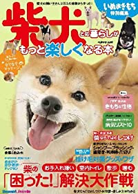 柴犬との暮らしがもっと楽しくなる本 (ベネッセ・ムックいぬのきもちブックス)