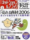 月刊 ネットショップ & アフィリ 2006年 02月号