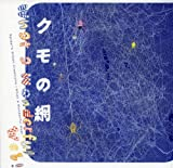 クモの網—What a Wonderful Web! (INAX BOOKLET)