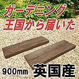 コンクリート製枕木 ナチュラルウッドペイブ900 【イギリス製】 コンクリート 枕木 枕木風コンクリート 擬木 敷石