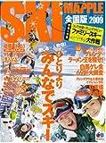 スキーマップル 全国版 2009 (マップルマガジン 9)