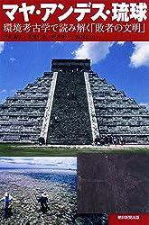 マヤ・アンデス・琉球ー環境考古学読み解く「敗者の文明」