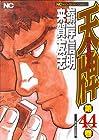 天牌 麻雀飛龍伝説 第44巻