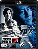 ケータイ捜査官7 File 09[Blu-ray/ブルーレイ]