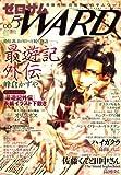 ゼロサム WARD (ワード) 2008年 11月号 [雑誌]