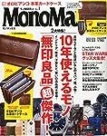 MonoMax(モノマックス) 2015年 11 月号 [雑誌]