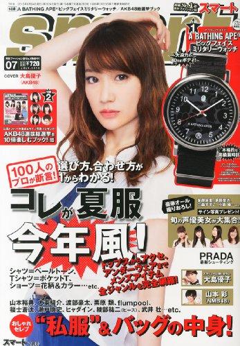 smart (スマート) 2013年 07月号 [雑誌]