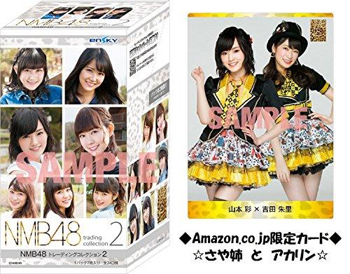 NMB48 トレーディングコレクション2 BOX 【Amazon.co.jp限定カード付き】