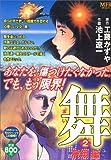 舞 2 (MFコミックス)