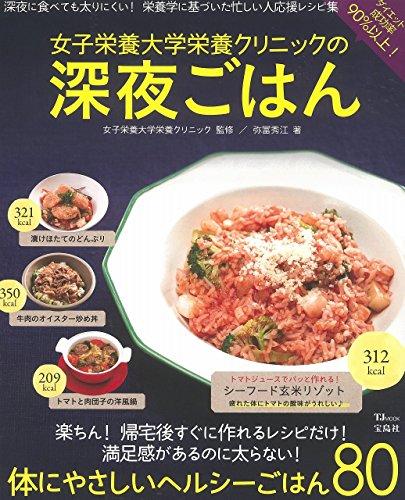女子栄養大学栄養クリニックの深夜ごはん (TJMOOK)