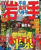 るるぶ岩手 平泉 盛岡 八幡平\'13~\'14 (国内シリーズ)