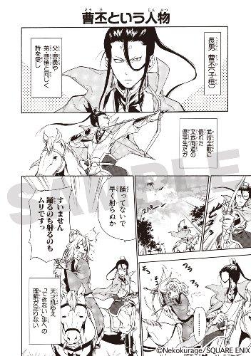 曹植系男子(1) (ガンガンコミックスIXA)