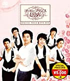 【Amazon.co.jp限定】コーヒープリンス1号店 スペシャルプライスDVD-BOX(オリジナルA3ポスター付き)