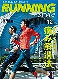 Running Style(�����j���O�E�X�^�C��) 2015�N12���� Vol.81�m�G���n