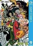 ぬらりひょんの孫 9 (ジャンプコミックスDIGITAL)