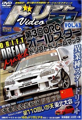 ドリフト天国 43[DVD] (43)