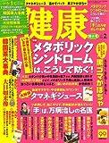 健康 2007年 02月号 [雑誌]