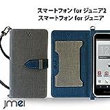 スマートフォン for ジュニア2 SH-03F スマートフォン for ジュニア SH-05E ケース JMEIオリジナルカルネケース VESTA グレー docomo ドコモ スマホ カバー スマホケース 手帳型 ストラップ付き ショルダー スマートフォン