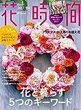 花時間2017 冬号 (角川SSCムック)