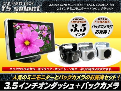 3.5インチ オンダッシュ液晶モニター + 広角カメラ 正像 ホワイト フロント