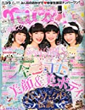 nicola (ニコラ) 2014年 6月号