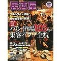 居酒屋2014 (柴田書店MOOK)