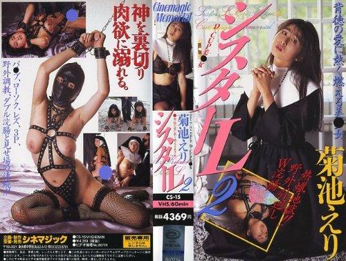シスターL (2) [VHS]