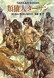 類猿人ターザン (ハヤカワ文庫 SF ハ 10-1 TARZAN BOOKS)
