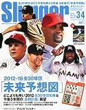 Slugger (スラッガー) 2012年 04月号 [雑誌]