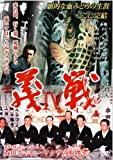 実録 義戦IV 初代侠道会々長 森田幸吉伝~ヤクザの咆哮[DVD]