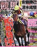 競馬最強の法則 2013年 04月号 [雑誌]