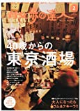 散歩の達人 2014年 02月号 [雑誌]