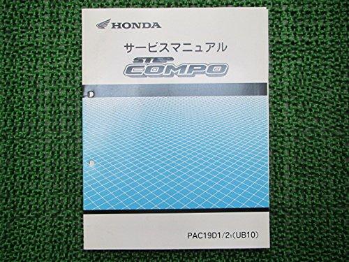 [ホンダ] ステップコンポ正規サービスマニュアル UB10 60GEM50