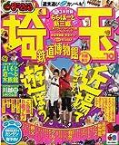 埼玉 鉄道博物館 川越・秩父 '10 (マップルマガジン 関東 5)