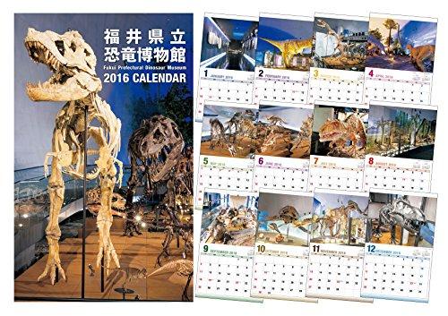 福井県立恐竜博物館カレンダー2016