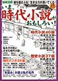 いま、時代小説がおもしろい!―名作ガイド (別冊宝島)