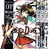 BLOOD-C コミック 1-4巻セット (カドカワコミックス・エース)