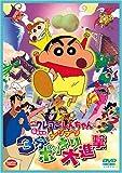 映画 クレヨンしんちゃん 伝説を呼ぶブリブリ 3分ポッキリ大進撃 動画〜2005