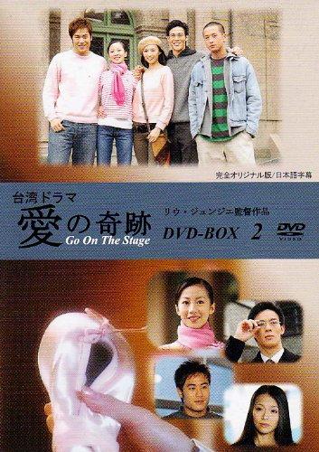 台湾ドラマ「愛の奇跡 DVD-BOX2」
