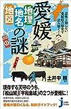 愛媛「地理・地名・地図」の謎 (じっぴコンパクト新書) -