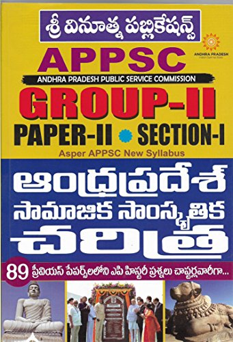 APPSC Group-II Paper-II Section-I Social and Cultural History of Andhra Pradesh [...