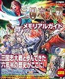 三国志大戦メモリアルガイド (ホビージャパンMOOK 408)