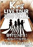 TOUR 2010 FINAL「日本全国満開宣言~咲きまくり警報発令~野音開きだよ全員集合!! Part2」【通常盤】 [DVD]